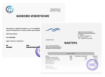 документ за постоянен адрес