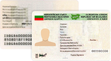 документ за самоличност